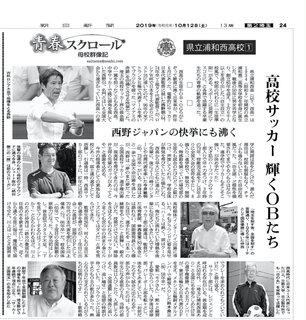 朝日新聞埼玉版「青春スクロール 母校群像記 浦和西高」(1)