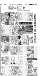 朝日新聞埼玉版「青春スクロール 母校群像記 浦和西高」(2)