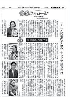 朝日新聞埼玉版「青春スクロール 母校群像記 浦和西高」(3)