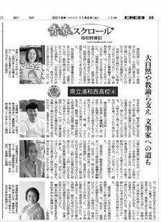 朝日新聞埼玉版「青春スクロール 母校群像記 浦和西高」(4)