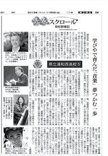 朝日新聞埼玉版「青春スクロール 母校群像記 浦和西高」(5)