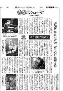 朝日新聞埼玉版「青春スクロール 母校群像記 浦和西高」(6)