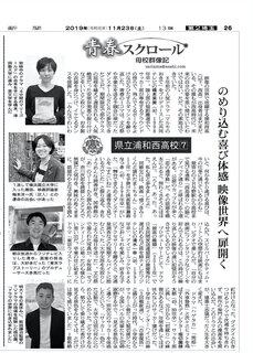 朝日新聞埼玉版「青春スクロール 母校群像記 浦和西高」(7)