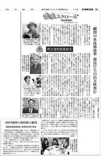 朝日新聞埼玉版「青春スクロール 母校群像記 浦和西高」(8)