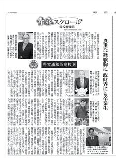朝日新聞埼玉版「青春スクロール 母校群像記 浦和西高」(9)