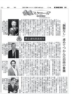 朝日新聞埼玉版「青春スクロール 母校群像記 浦和西高」(10)
