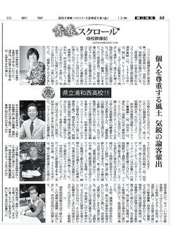 朝日新聞埼玉版「青春スクロール 母校群像記 浦和西高」(11)