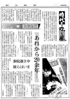 朝日新聞の「時代を吹く風」1992