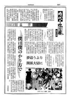 朝日新聞「時代を吹く風」1992